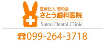 さとう歯科医院 鹿児島市皇徳寺台1-16-11 099-264-3718