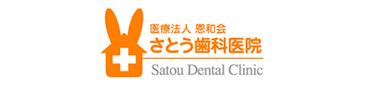 さとう歯科医院 ★アクセス