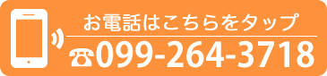 099-264-3718